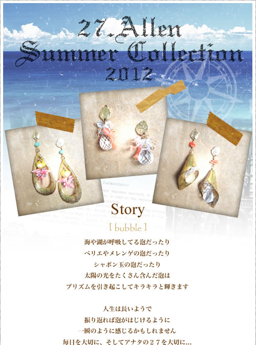 27.Allen Summer Collection 2012
